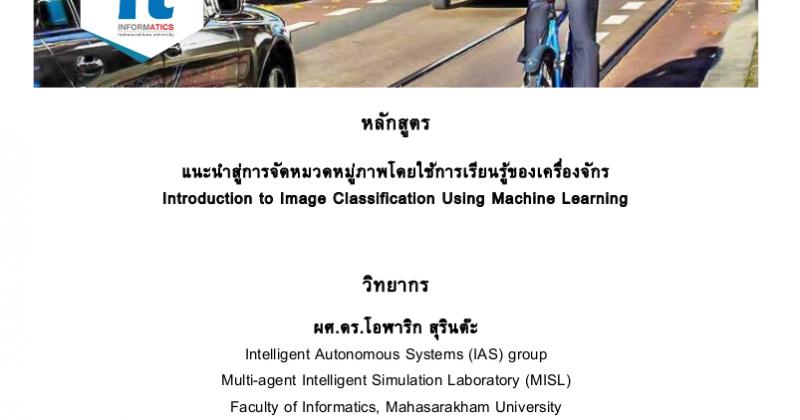 (18-19 กค. 2560) หลักสูตร: Introduction to Image Classification Using Machine Learning