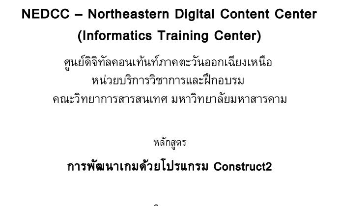 (19-20 สค. 2560) การพัฒนาเกมด้วยโปรแกรม Construct 2